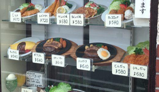 1966年創業!昭和の洋食屋さんはボリューム満点Aランチで。
