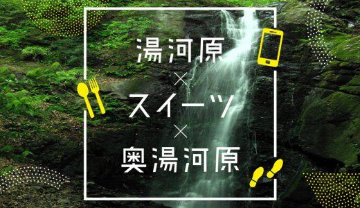 湯河原×スイーツ×奥湯河原(じゃらんnetご当地大特集)