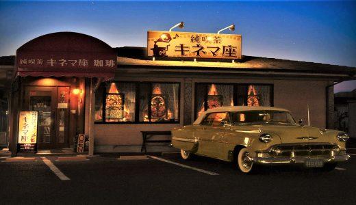 映画・音楽好きのための純喫茶、銀幕のスクリーンから最新映画で大興奮!