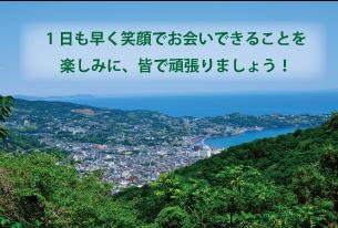 5/4開催予定『湯のまち骨董蚤の市』中止のお知らせ