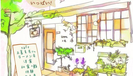 湯河原温泉の食べ歩き、テイクアウト、お土産、遊びスポット掲載『2021お店ガイド』できました!
