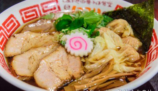 湯河原系ラーメンを食べるならここ!「しあわせ中華そば食堂にこり」