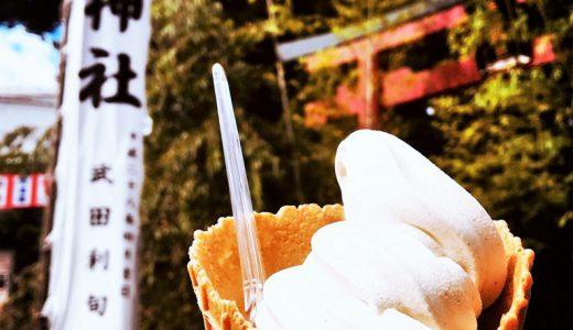 ソフトクリーム愛してる!熱海・函南・伊豆