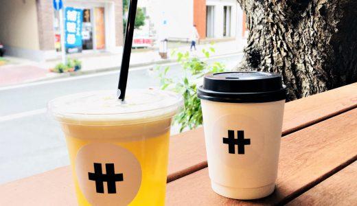 お茶をボーダレスに愉しむティースタンドでホッと一服!