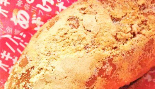 懐かしい給食の揚げパンと丹沢あんぱん食べて宮ケ瀬ダムへ